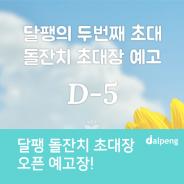 [D-5] 모바일 돌잔치 초대장 오픈 예고!!