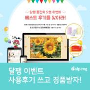 청첩장, 돌잔치 초대장 사용 후기 이벤트!