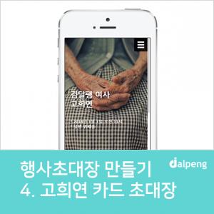 달팽으로 행사 초대장 만들기 4. 고희연 카드 모바일 초대장 만들기!