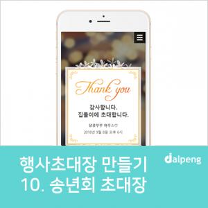 달팽으로 행사 초대장 만들기 10. 송년회 초대장