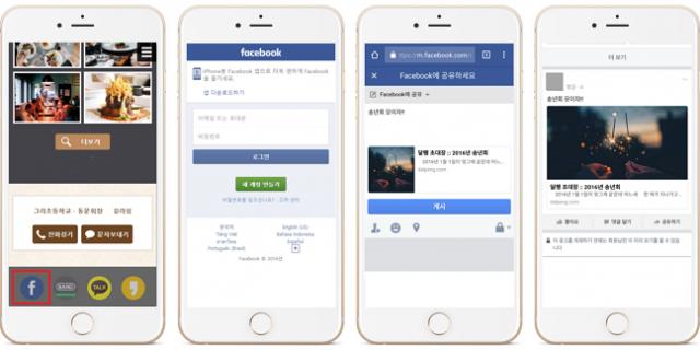 [FAQ] 모바일 초대장 '달팽' 공유하는 방법(페이스북, 네이버 밴드, 카카오스토리, 카카오톡)