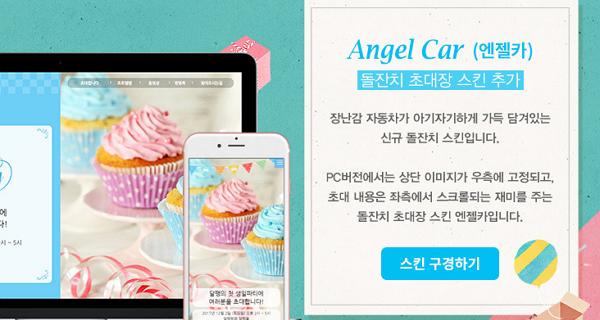 [달팽] 모바일 돌잔치 초대장 신규스킨 'Angel Car(엔젤카)' & 카카오페이 결제수단 추가!