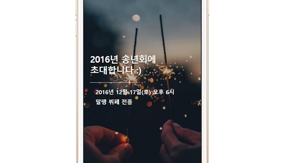 2016년 누구나 쉽게 송년회 초대장 만들기!