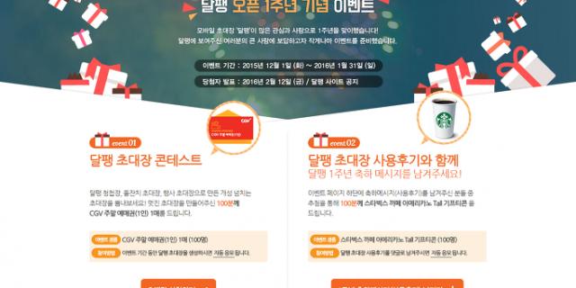 달팽 1주년 기념 댓글 및 초대장 콘테스트 이벤트!