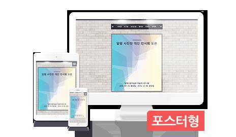 달팽으로 행사 초대장 만들기 8. 총동문회(동창회) 초대장