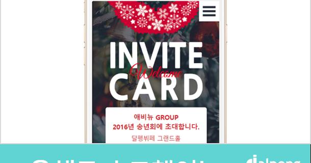 송년회 초대장, 크리스마스 & 신년 전용스킨 '스노잉'으로 예쁘게 만드세요!