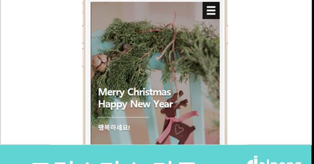 """연하장 / 크리스마스 카드 쉽게 만들기, 모바일 초대장 """"달팽""""에서 가능해요-!"""