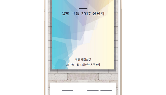 """2017년 신년회 초대장을 원하신다면 """"달팽""""에서 직접 만들어보세요!"""