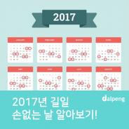 """2017년 손 없는 날 """"길일"""" 알아보자구요!"""
