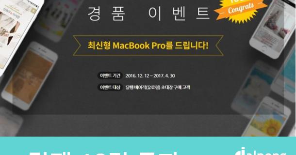 [달팽 경품이벤트] 베이직 초대장 만들고, 맥북 & 스타벅스 기프티콘 받아가세요-!