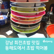 """강남 역삼 맛집, 회전초밥 뷔페 """"동해도""""에서 맛난 초밥 먹어봄!"""
