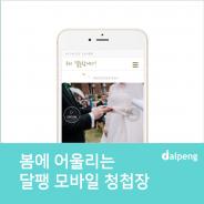 실용 + 감성이 가득 담긴 봄 시즌 모바일 청첩장 만들기