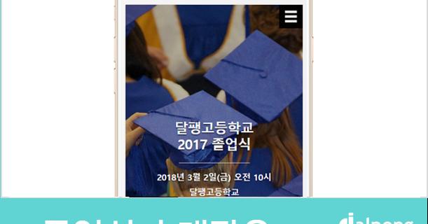 카톡으로 한 번에 전송하는! 졸업식 초대장 만들기♡