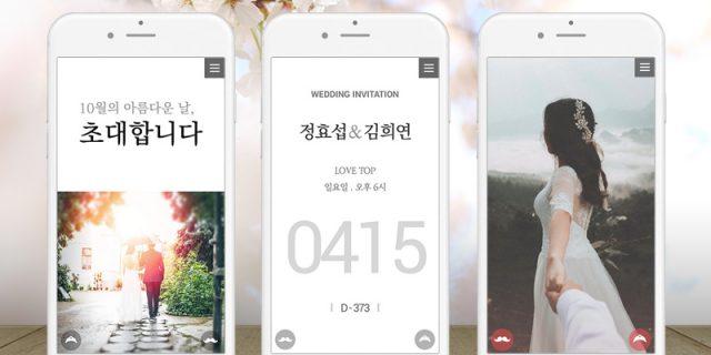 [달팽] 모바일 청첩장 신규 스킨 3종 업데이트!
