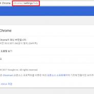 크롬 버전 확인 및 업데이트 하기! 익스플로러 버전 / 윈도우 버전 확인 방법