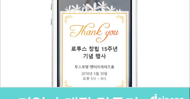달팽으로 기업행사 초대장 만들기 3. 창립기념 초청장(초대장)