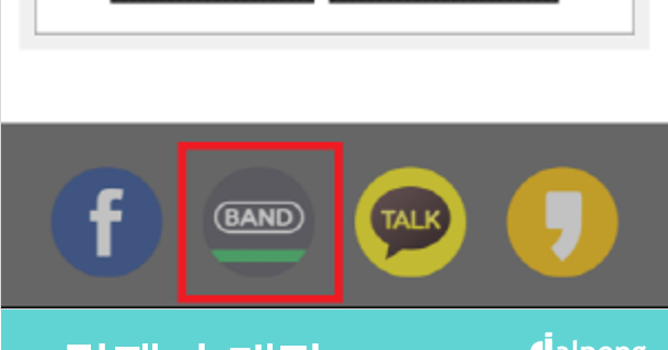 [FAQ] 달팽 초대장 네이버 밴드로 공유하는 방법!