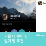 다이어리 앱, 커플 다이어리, 일기 앱 추천 플라바 Flava