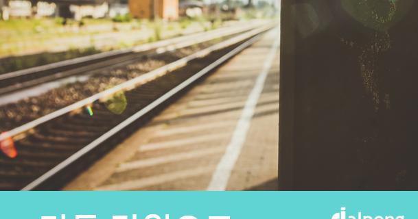 2015 가을 추억여행, 단돈 '만원'으로 떠나는 기차여행 예약방법
