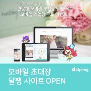 반응형 모바일 청첩장 제작 사이트 '달팽' 오픈