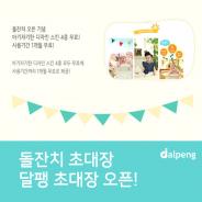 [달팽] 모바일 돌잔치 초대장 오픈!