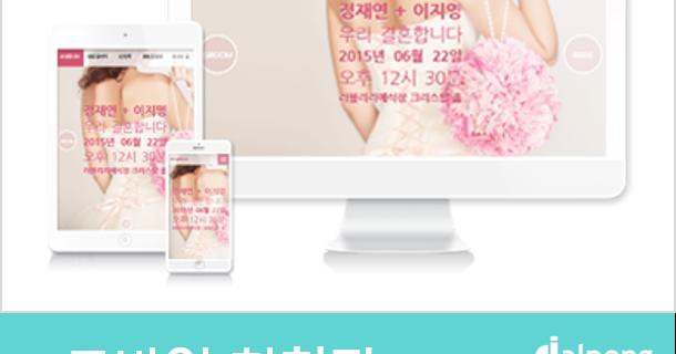 예쁜 모바일 청첩장 love blossom달팽 스킨을 소개합니다.