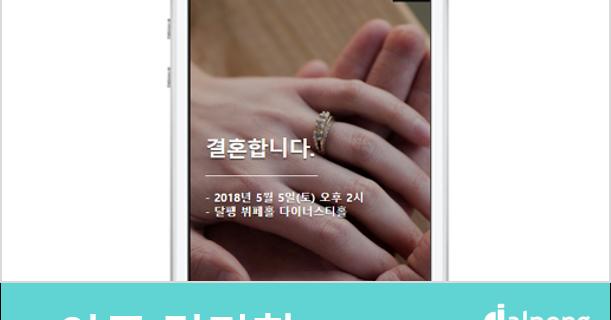 """모바일 청첩장 아주 간단한 """"카드"""" 형식으로 만들기"""