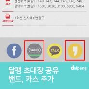 모바일 청첩장 달팽 기능 SNS공유 밴드 & 카카오스토리 추가