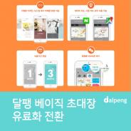'돌잔치 초대장 무료 생성 이벤트' 종료 유료전환 혜택 안내!