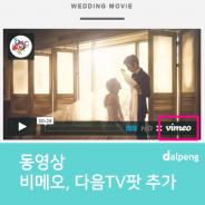 모바일 초대장 달팽 비메오(vimeo) / 다음tv팟 동영상 삽입 기능 추가!