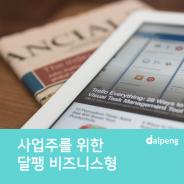 웨딩사업자분들을 위한 모바일 청첩장 솔루션 달팽 비즈니스 출시!!