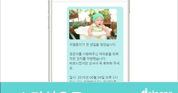 2015 상반기 스미싱 현황, 1위는? 모바일 청첩장 스미싱 여전하네 '스미싱 피해 예방법'