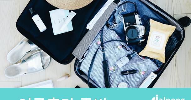 2015 직장인 여름휴가 위해 가장 먼저 준비하는 건 무엇?