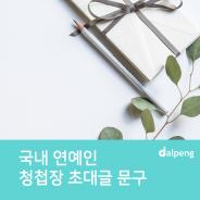 한국 연예인들 결혼식 청첩장 이색 문구 모음 3탄