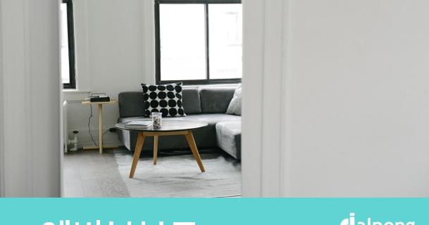 예비 신혼부부 행복주택 청약 가능한 '기존주택 전세임대 업무처리지침' 개정안 발표!