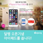 달팽 오픈 기념 메인 이벤트 iPhone6 Plus를 쏜다!!