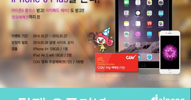 모바일 청첩장 무료로 만들고 아이폰6 플러스, 아이패드 에어2 받자!!
