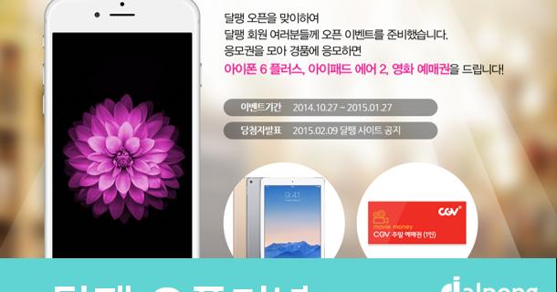이벤트 예고! 달팽 오픈기념 이벤트 iPhone 6 Plus를 쏜다!!