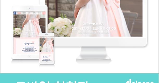 [무료모바일청첩장] 결혼의 설렘을 표현한 모바일 청첩장 Wedding Peach 스킨