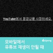 유튜브 다른 웹사이트에 퍼가기 허용 및 모바일에서만 동영상 안나올 때