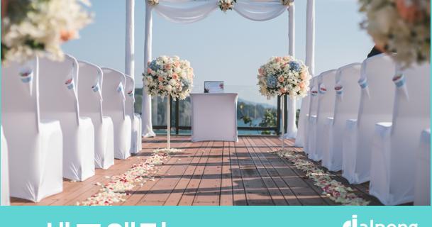 소박한 결혼식을 계획 중이라면? 전국 200여곳 공공시설 예식장 정보 '작은결혼정보센터'
