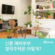 예비 신혼부부 행복주택 청약 가능 정책