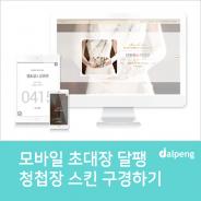 셀프 모바일 청첩장 달팽 모바일 청첩장 스킨 디자인 소개하기! >_