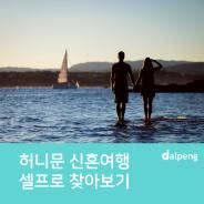 허니문 자유여행 신혼여행  내손으로 알아보기!