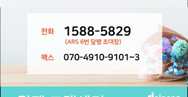 달팽 고객센터 전화번호 변경 안내