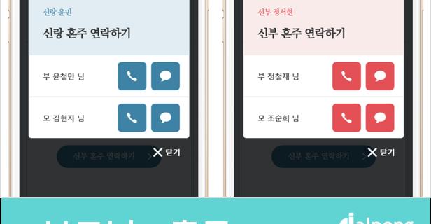 모바일청첩장 혼주 연락처, 혼주 연락하기 기능 추가