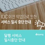 달팽 IDC(서버) 이전 완료
