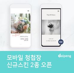 달팽 모바일 청첩장 스킨 신규 2종 오픈