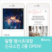 행사 초대장 스킨 2종 신규 오픈