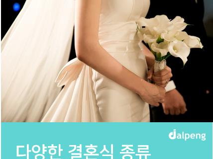 다양한 결혼식 종류